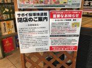 【閉店】2020/2/28(金)閉店。豊中「サボイ 桜塚味道館」