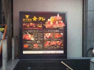 【渋谷】コスパ抜群!¥1.000黒毛和牛A4ランク焼肉ランチ「金タレ」
