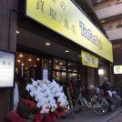 【開店】目白・古着屋「トレファクスタイル目白店」が1/11オープン!