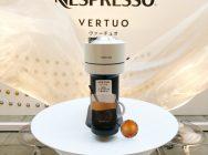 【六本木】1/30~2/2イベント実施!ネスプレッソの新コーヒーマシンを試してきた