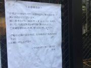 【閉店】1月13日にて「いきなりステーキ国立店」