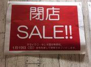 【閉店】1月19日 生活雑貨のママイクコ@国分寺
