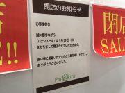 【閉店】1月29日アクセサリーショップPana Suru@セレオ国分寺