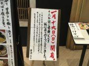 【閉店】1月19日、16年の歴史に幕が!塩の蔵 セレオ国分寺店