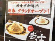 【開店】オリジナルカレーの繁盛店「ジェイズカレー」新春グランドオープン