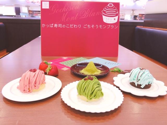 2/5から販売開始☆かっぱ寿司のモンブランが可愛すぎる!