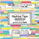 吉祥寺「マスキングテープジャンボリー」1/24(金)〜 26(日)開催