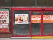 【開店】2月下旬オープン!吹田「コメダ珈琲店 江坂駅前店」