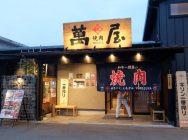 絶品焼肉をいただきます!!県民文化会館となりの「焼肉萬屋」