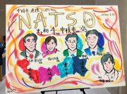 西宮・尼崎・豊中・吹田の中核市による「NATS」が始動!シンポジウムに行ってきました