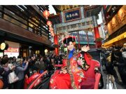 横浜中華街の恒例行事「2020春節」