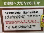 【閉店】1月13日(祝・月)閉店! 「kodomonia! なんばパークス店」