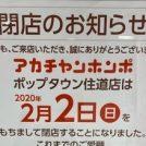 【閉店】2020年2月2日(日)閉店! 「アカチャンホンポ ポップタウン住道店」