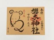 御朱印めぐりに!人気の野田市櫻木神社「お正月限定の干支御朱印」をご紹介