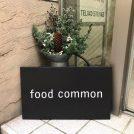 【開店】food common 12月に国立ブランコ通り入り口にオープン