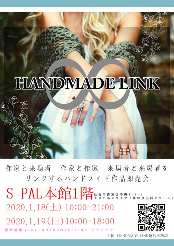 handmadelink_main