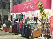 【閉店】2月末閉店。茨木阪急本通り商店街「ニチフジ茨木店」