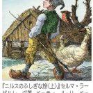 【2月8日】北欧の児童文学を楽しむ会 「ようこそニルスとピッピの世界へ」