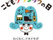 わくわくドキドキの音楽イベントが満載! こどもクラシックの日【豊中/3月】