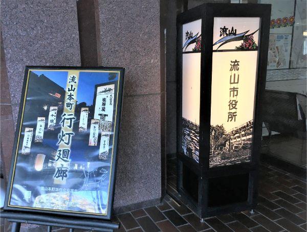 nagareyama-andon-05