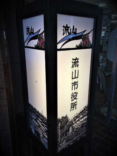 nagareyama-andon-10