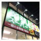 業務スーパーが南浦和にも!ノベルティもらえたよ!の巻