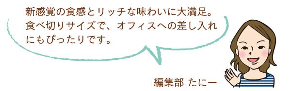 oka_SA200110_tanigawa