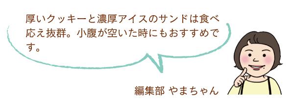 oka_SA200110_yamamoto