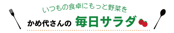 【vol.1】野菜に卵がからまる半熟卵とブロッコリーのサラダ