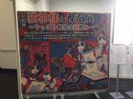 ねずみ年は猫展へ。東京農工大学科学博物館で「猫神様と養蚕展」@東小金井