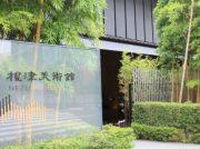 【南青山】根津美術館 春らんまん、秋あや錦、龍に虎 絵は〈対〉で楽しむ