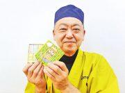 【from 高槻】「和三盆 こふんとはにたん」が誕生