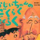 【国分寺】児童文学作家・西本鶏介さん講演会「子どもの心を育てる読書」