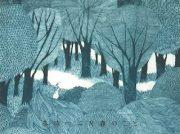 【国立】2/20(木)~3/3(火)保坂優子 作品展「春待つ二月 森のこと」開催