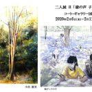 【国立】2/6(木)~11(火・祝)二人展「樹の声  子の想い」開催