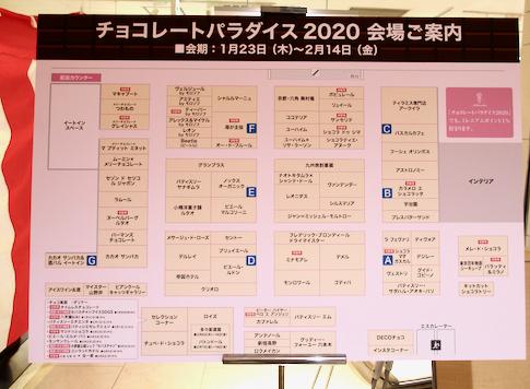 valentine20sogo-map