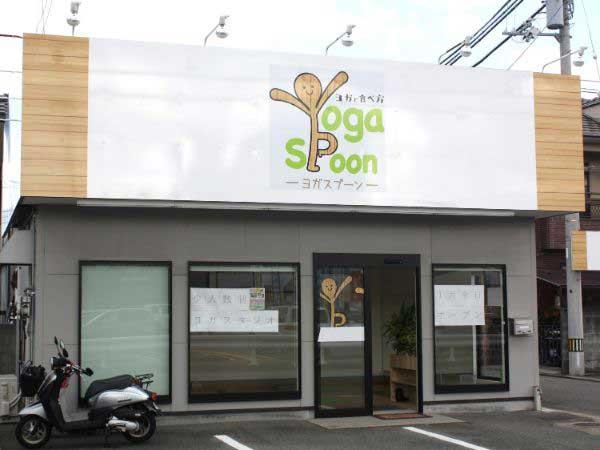 yogaspoon01