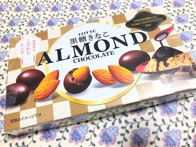 """【ロッテ】アーモンドチョコレートから""""黒糖きなこ""""が2/11登場!"""