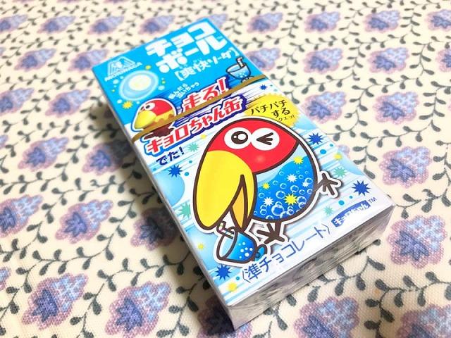 2/12発売「チョコボールの爽快ソーダ」がパチパチおいしい!