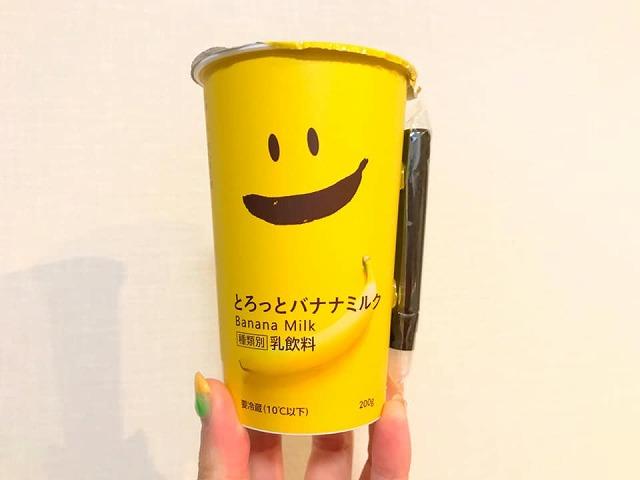 【ローソン】パッケージもかわいい!「とろっとバナナミルク」がおいしい