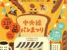 【国立】個性的なパンを味わい尽くす8日間! 2/17(月)~24(月・祝)第1回「中央線パンまつり」開催