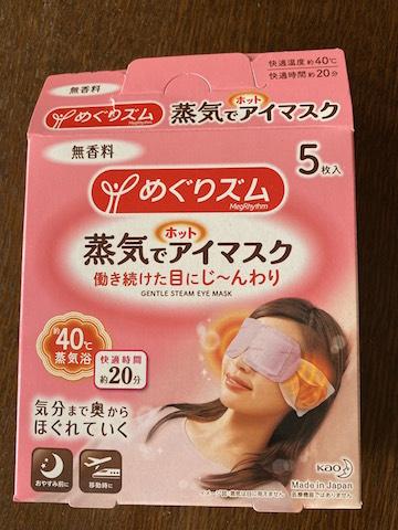 めぐり ズム うるおい マスク