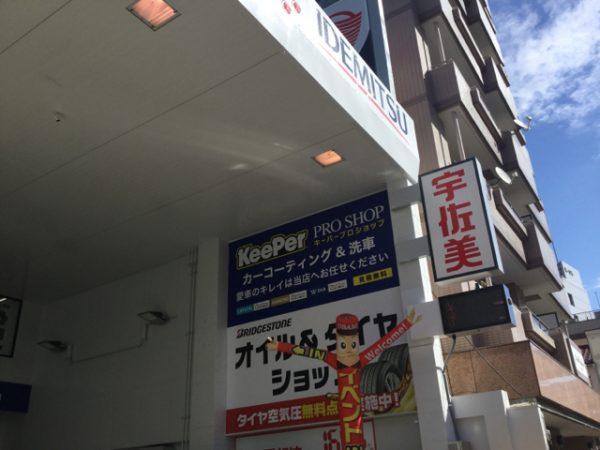 宇佐美 キャンペーン
