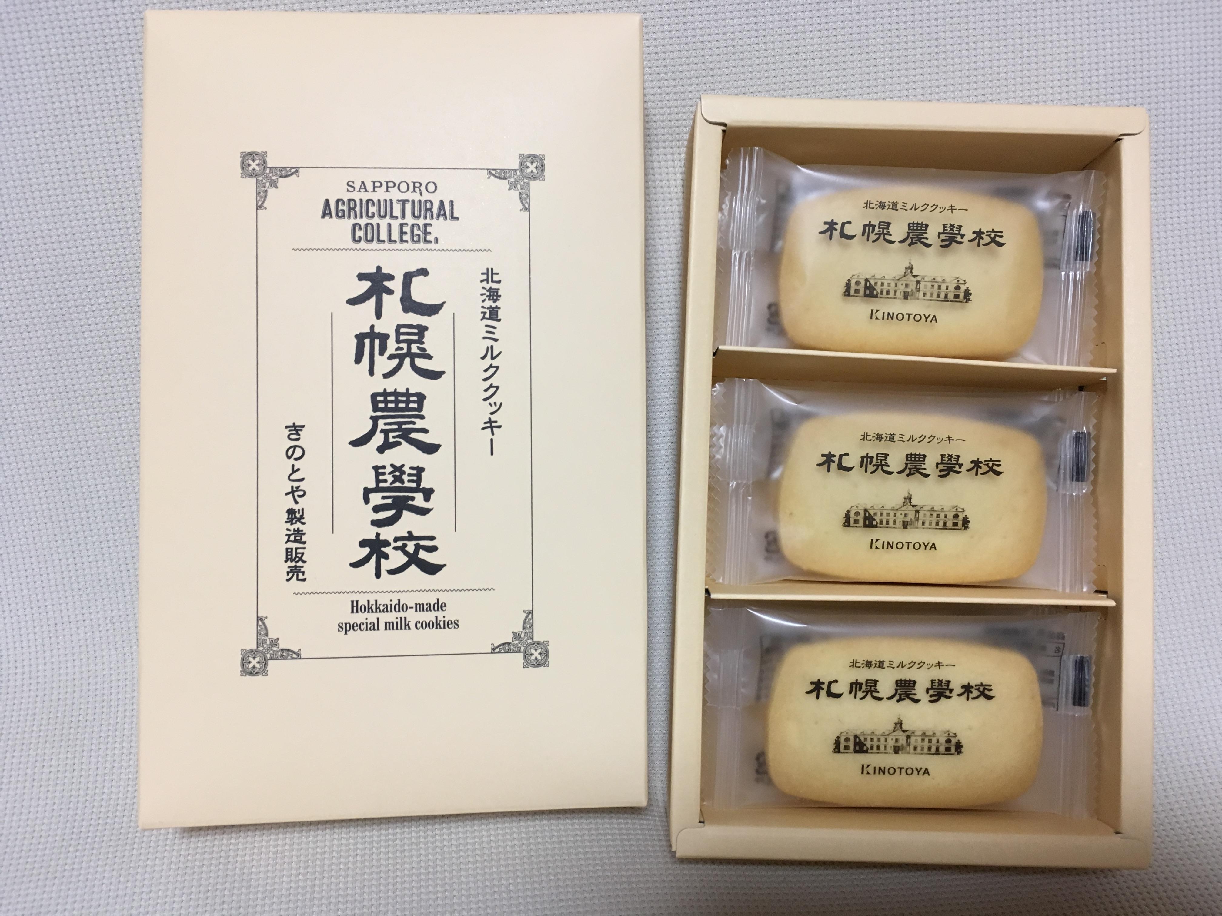 クッキー 札幌 農 学校
