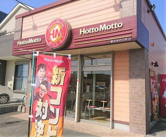 ほっと もっと メニュー 札幌