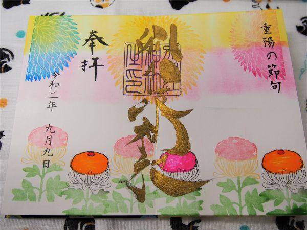 神社 御朱印 おえ わけ 御朱印・御朱印帳:別小江神社(愛知県上飯田駅)