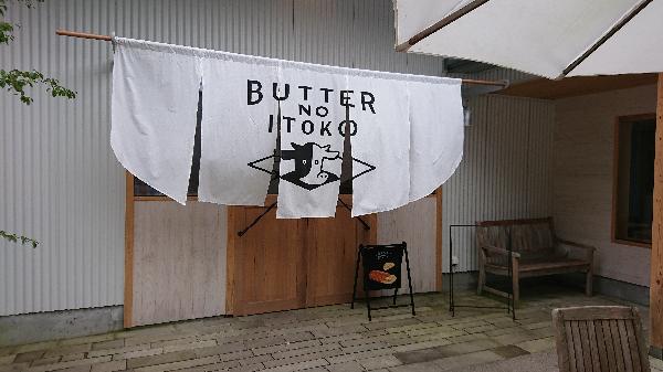 バターのいとこ 那須