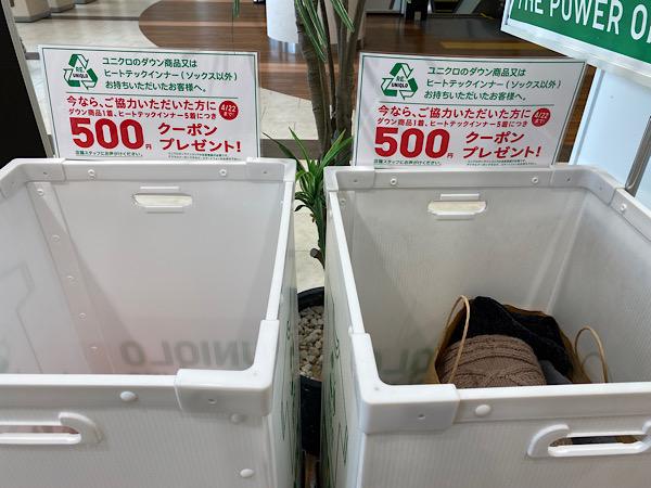 2020 ユニクロ 古着 回収 衣料品引き取りリサイクル「エコロモ キャンペーン」 CSR 株式会社ワールド(WORLD)