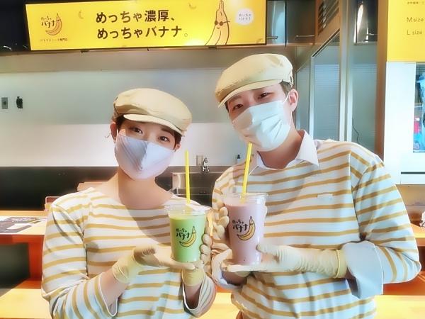 バナナ めっちゃ バナナジュース専門店「めっちゃバナナ」が渋谷ヒカリエシンクスにオープン!営業時間は?住所は?メニューは?