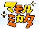 【マモルミカタ 第4弾】 南海トラフ巨大地震から家族をマモルには?